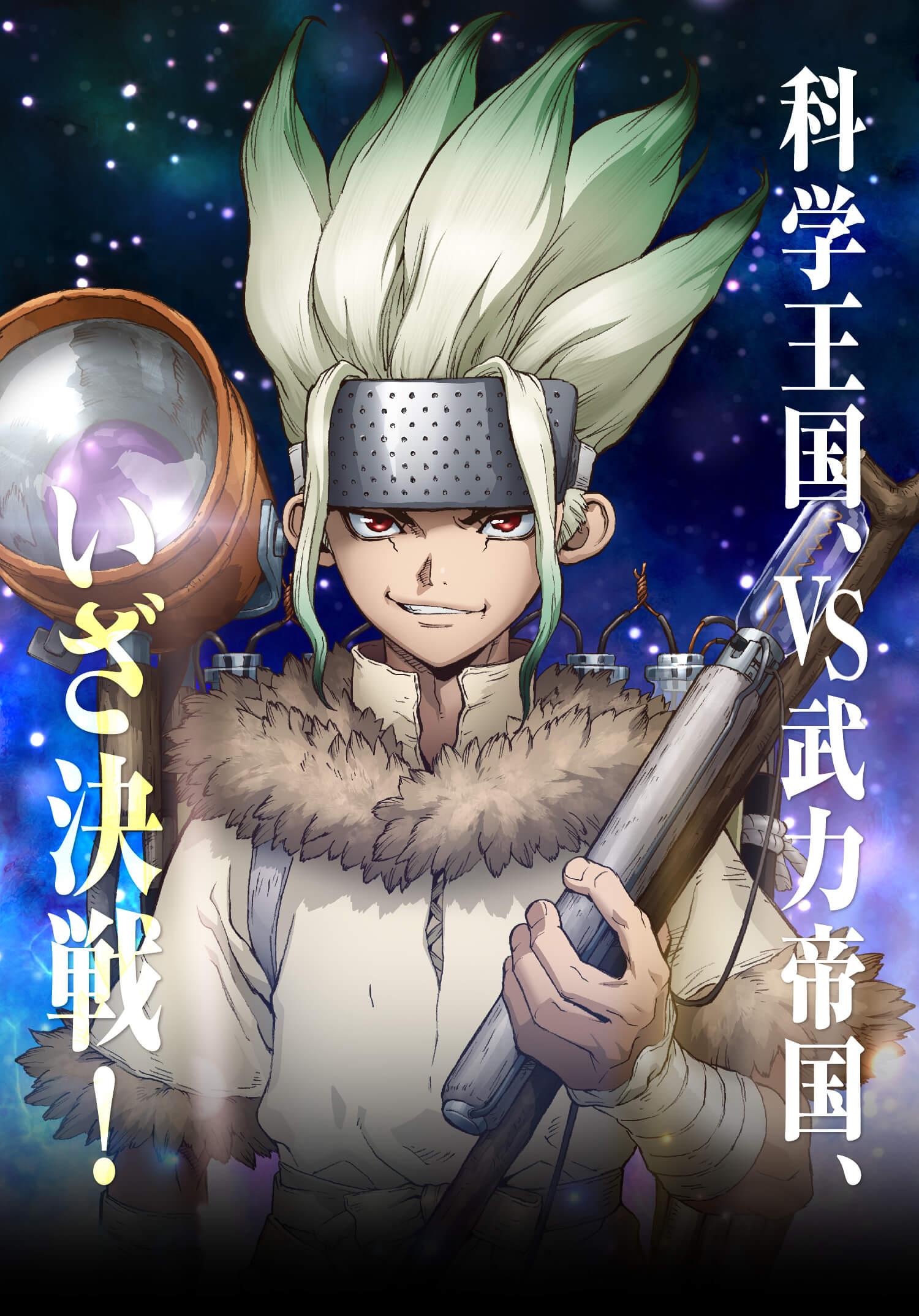 ドクター ストーン 二 期 アニメ『ドクターストーン』第2期が2021年1月放送決定。新キャラクタ...