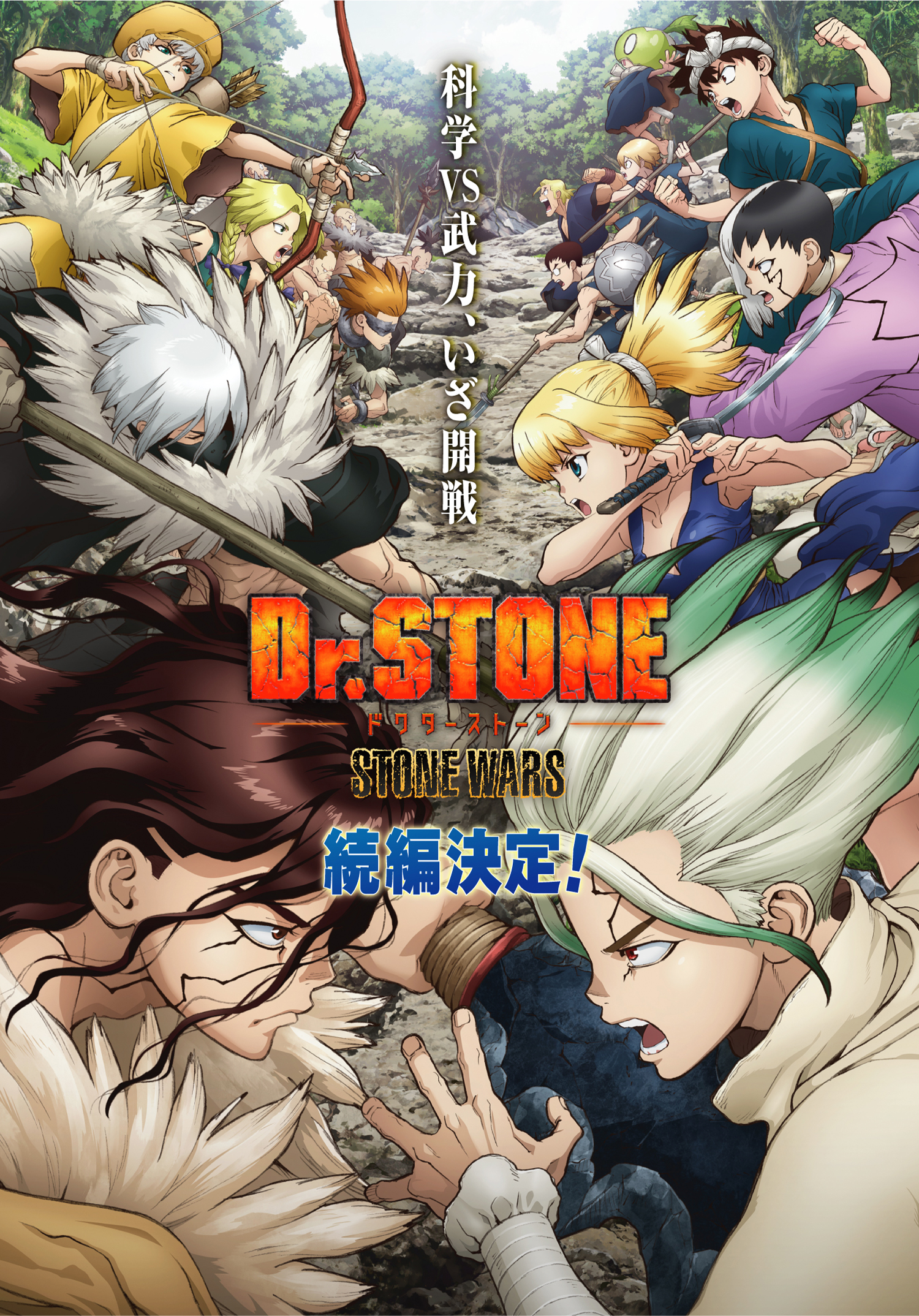 アニメ「Dr.STONE(ドクターストーン)」公式HP