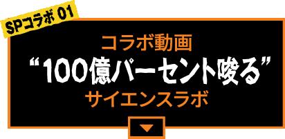 """コラボ動画 """"100億パーセント唆る""""サイエンスラボ"""