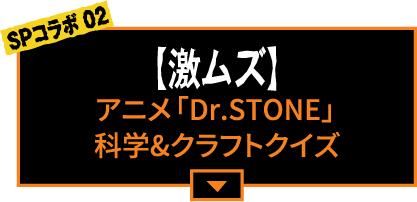 【激ムズ】アニメ「Dr.STONE」科学&クラフトクイズ