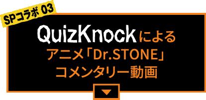 QuizKnockによるアニメ「Dr.STONE」コメンタリー動画